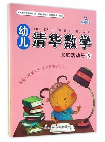 幼儿清华数学5