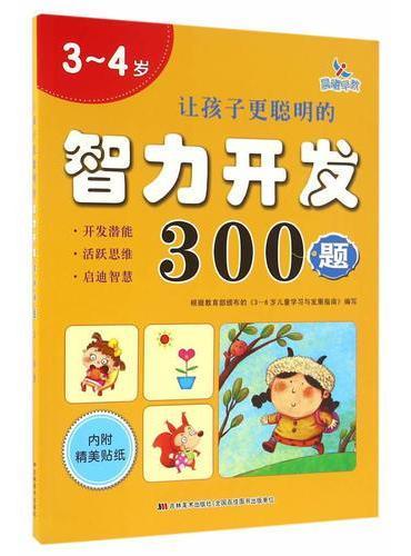 让孩子更聪明的智力开发300题3-4岁