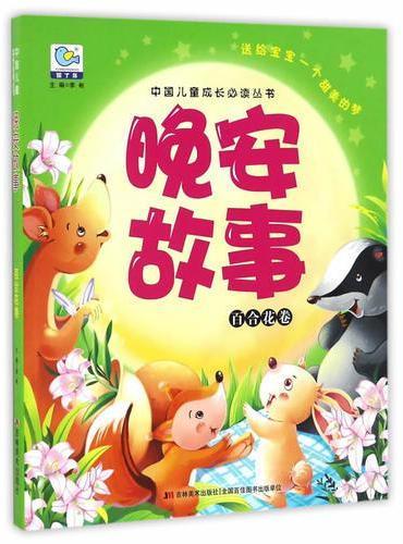 中国儿童成长必读丛书 晚安故事 百合花卷