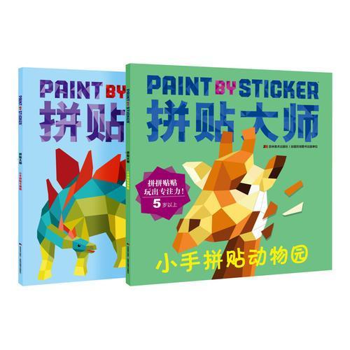 拼贴大师-3D小手拼贴(套装全2册)