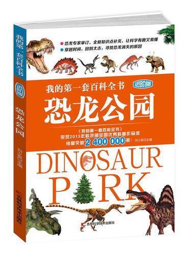 我的第一套百科全书进阶版 恐龙公园
