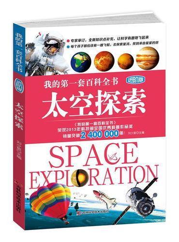 我的第一套百科全书进阶版 太空探索