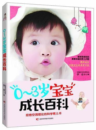 0-3岁宝宝成长百科