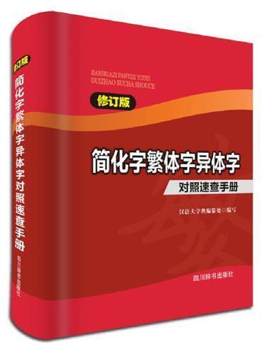 简化字繁体字异体字对照速查手册(修订版)