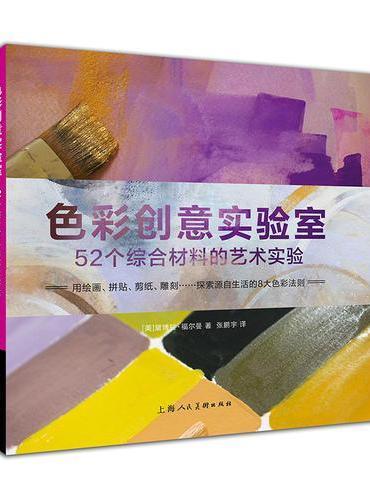 色彩创意实验室—52个综合材料的艺术实验