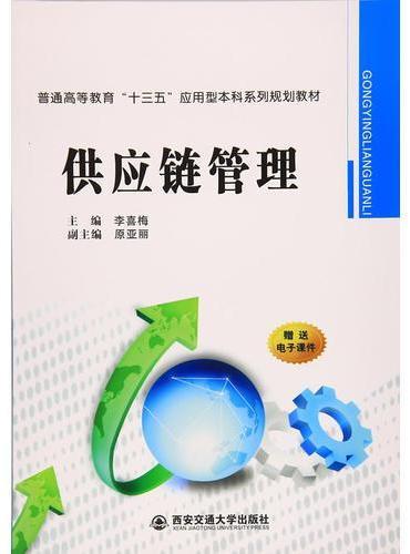 """供应链管理(普通高等教育""""十三五""""应用型本科系列规划教材)"""