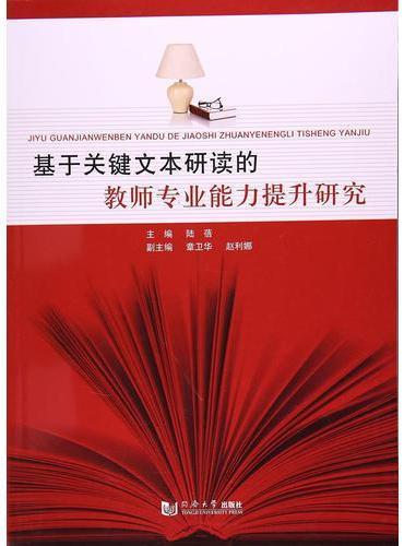 基于关键文本研读的教师专业能力提升研究