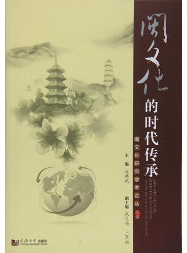 闽文化的时代传承