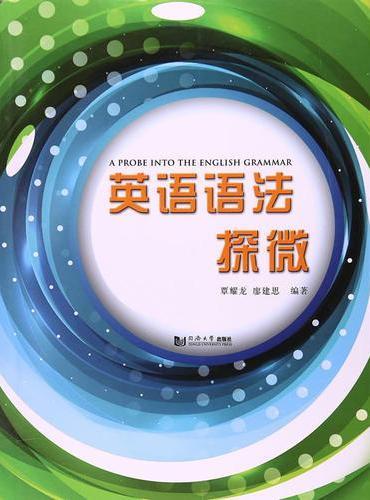 英语语法探微