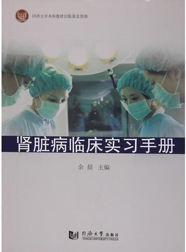 肾脏病临床实习手册