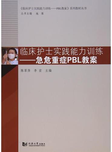 临床护士实践能力训练——急危重症PBL教案