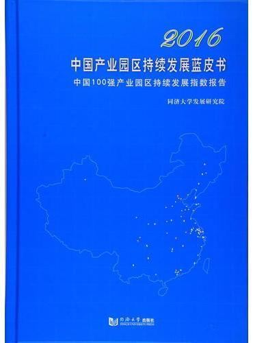 2016中国产业园区持续发展蓝皮书