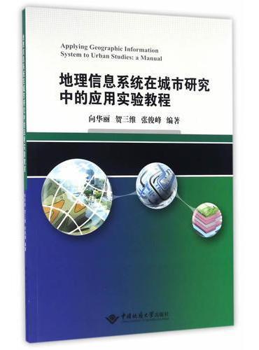 地理信息系统在城市研究中的应用实验教程
