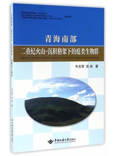 青海南部二叠纪火山沉积格架下的蜓类生物群