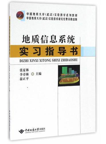 地质信息系统实习指导书