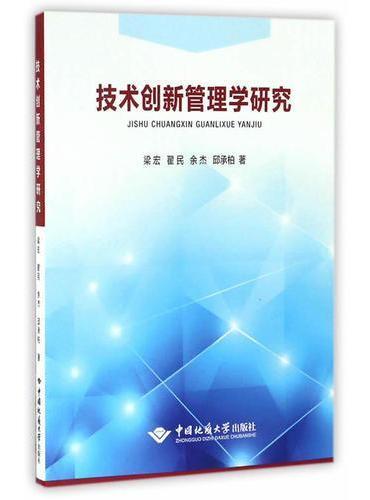 技术创新管理学研究