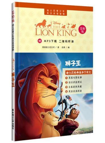 迪士尼青少年英汉双语读物.狮子王(美绘版)(赠MP3下载 二维码听读)