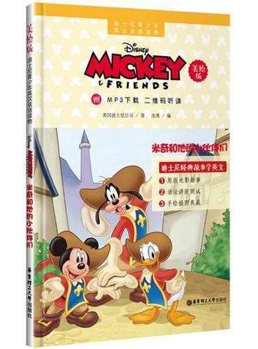 迪士尼青少年英汉双语读物.米奇和他的小伙伴们(美绘版)(赠MP3下载 二维码听读)