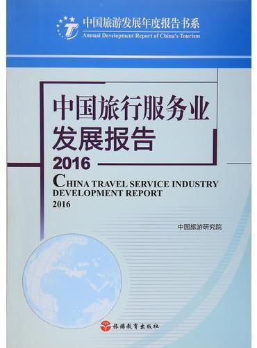 中国旅行服务业发展报告2016
