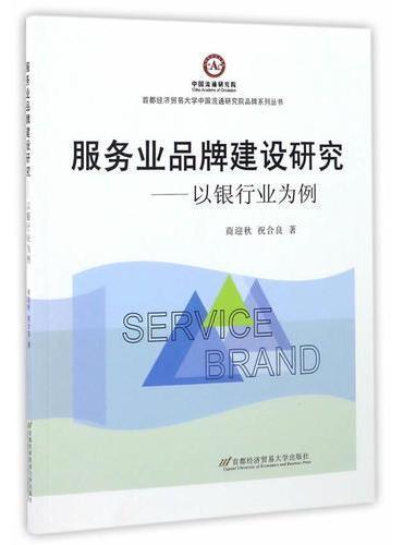 服务业品牌建设研究——以银行业为例
