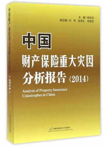 中国财产保险重大灾因分析报告(2014)