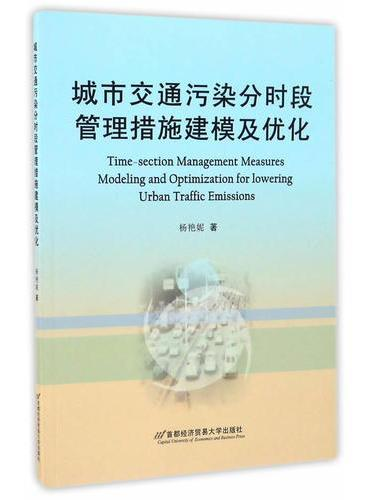 城市交通污染分时段管理措施建模及优化
