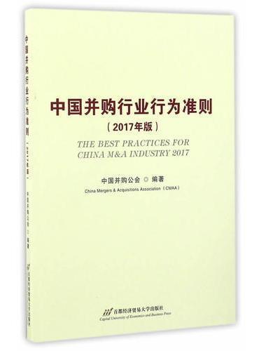 中国并购行业行为准则(2017年版)