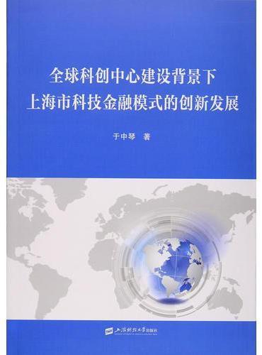 全球科创中心建设背景下上海市科技金融模式的创新发展