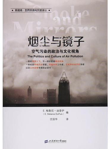 烟尘与镜子——空气污染的政治与文化视角(引进版)