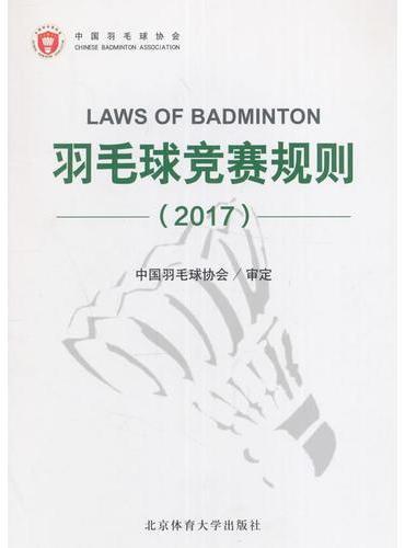 羽毛球竞赛规则(2017)