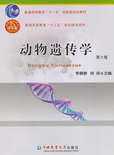 动物遗传学(第2版)
