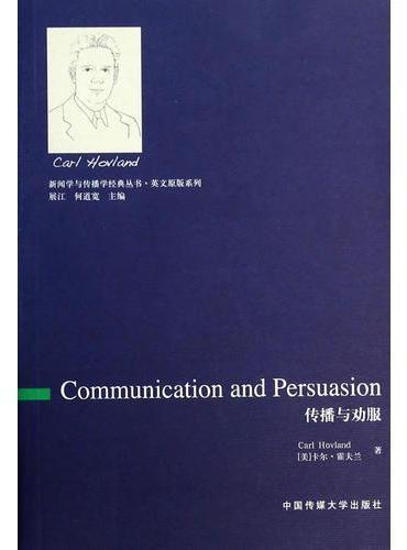 闻学与传播学经典丛书 英文原版系列:传播与劝服(英文版)