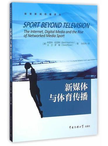 新媒体与体育传播