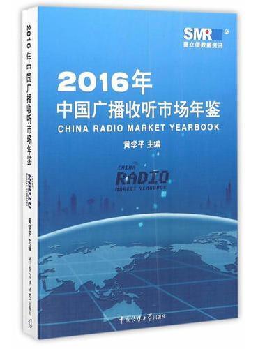 2016年中国广播收听市场年鉴