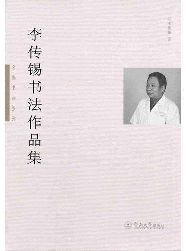 李传锡书法作品集