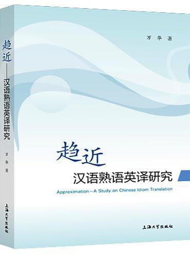 趋近——汉语熟语英译研究