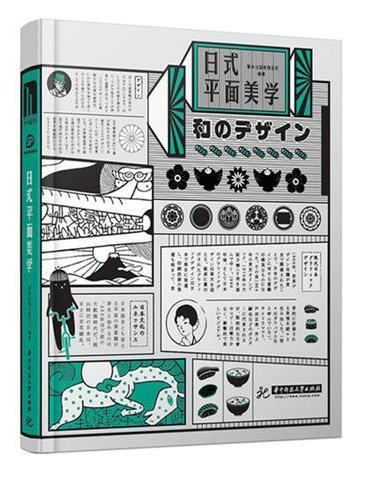 日式平面美学