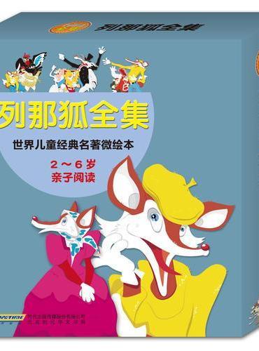 《列那狐全集》(全17册)