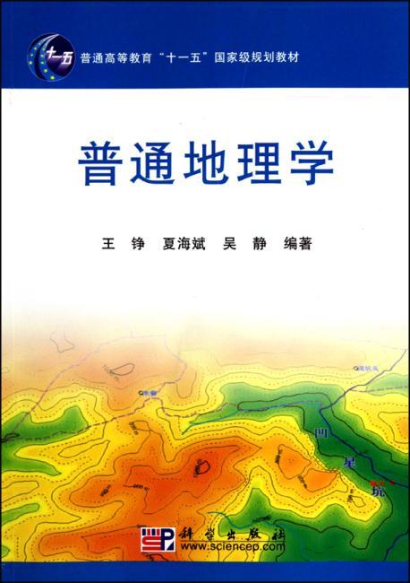 普通地理学