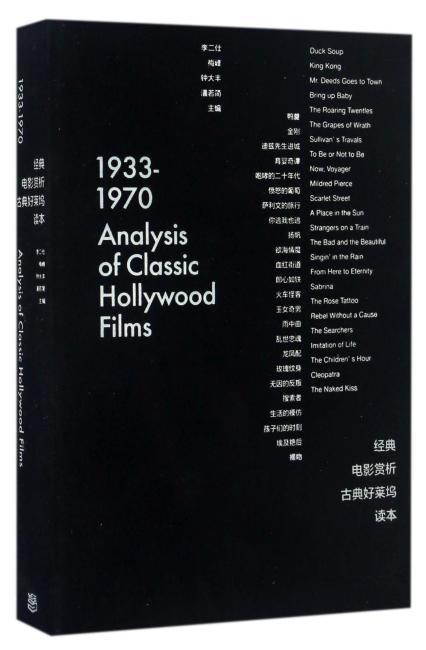 经典电影赏析--古典好莱坞读本
