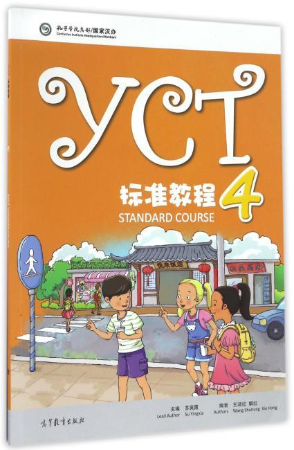 YCT标准教程(4)