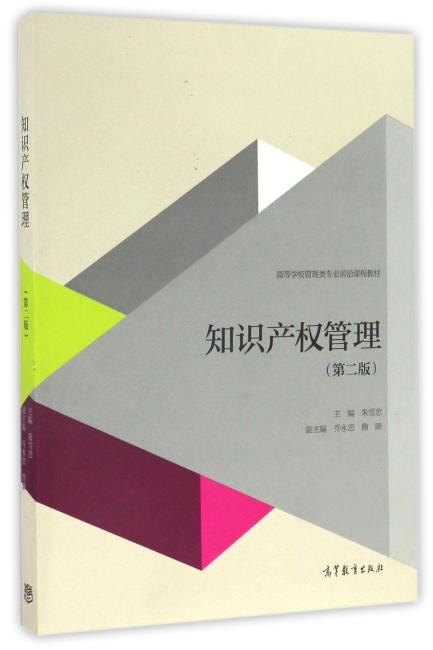 知识产权管理(第二版)