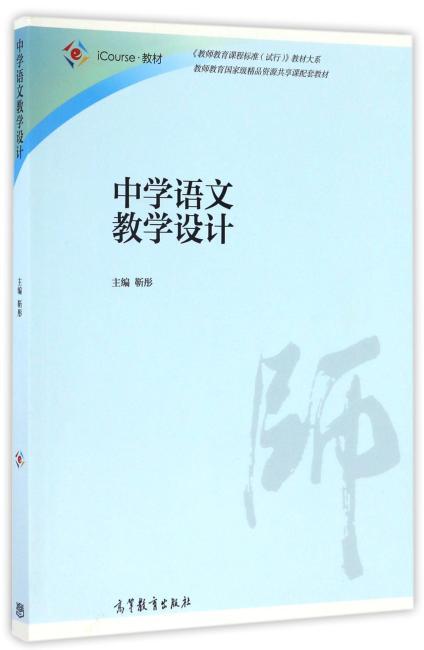 中学语文教学设计