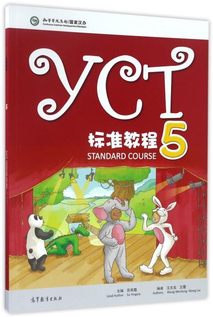 YCT标准教程(5)