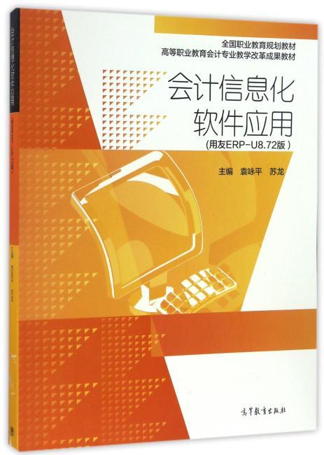会计信息化软件应用(用友ERP-U8.72版)