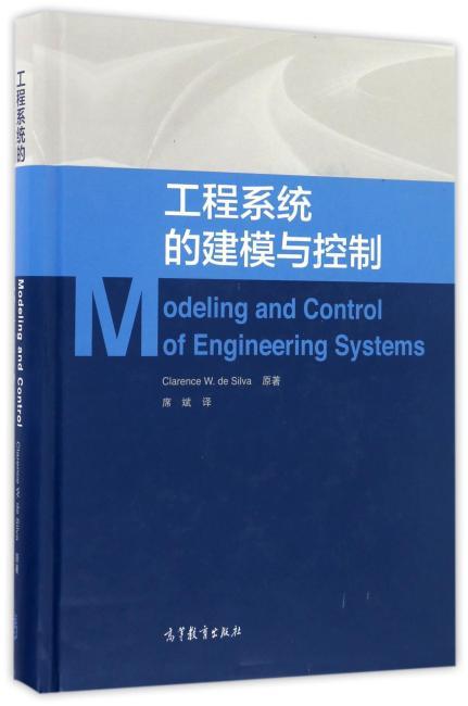 工程系统的建模与控制