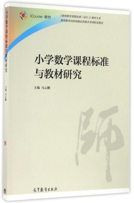 小学数学课程标准与教材研究