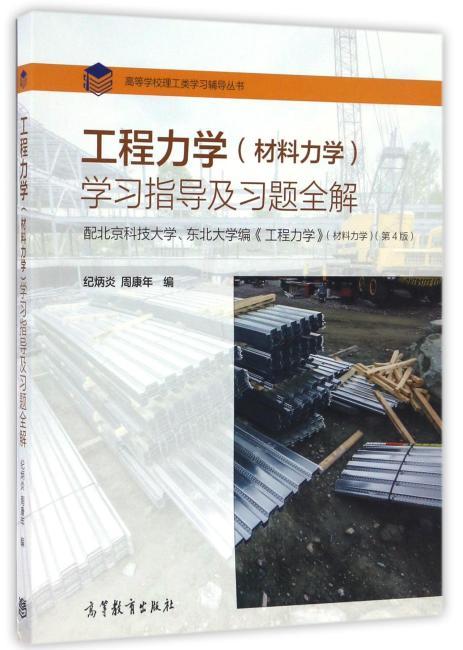 工程力学(材料力学)学习指导及习题全解