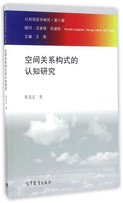 认知语言学研究(第八辑):空间关系构式的认知研究