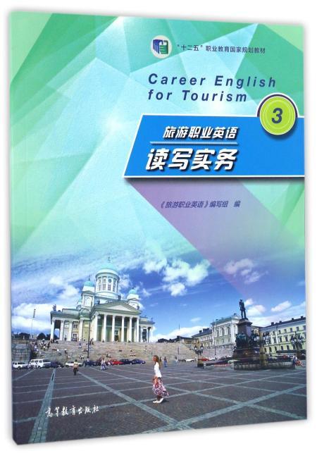 旅游职业英语读写实务3